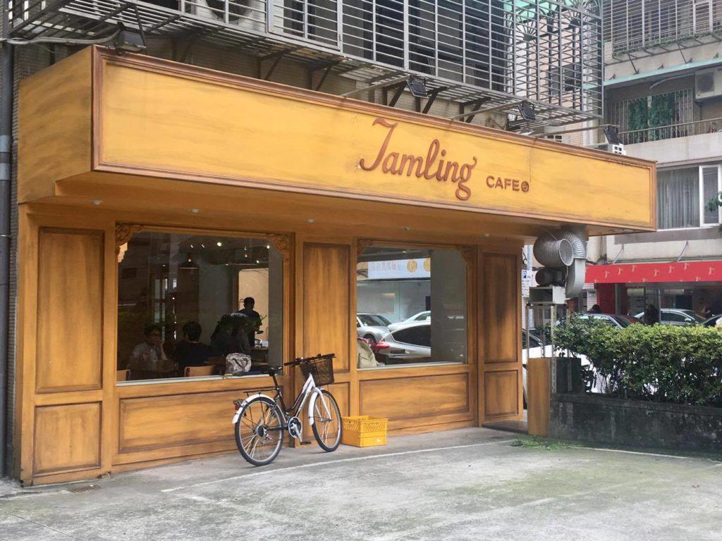 Jamling Cafe日式鬆餅
