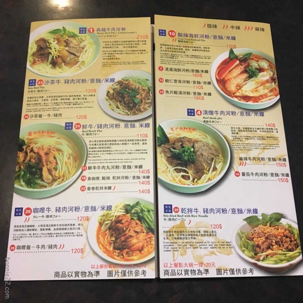 東門餐廳推薦-誠記越南麵食館