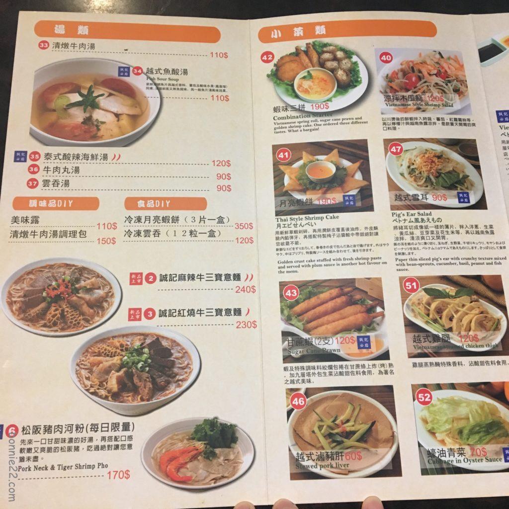永康街餐廳推薦-誠記越南麵食館