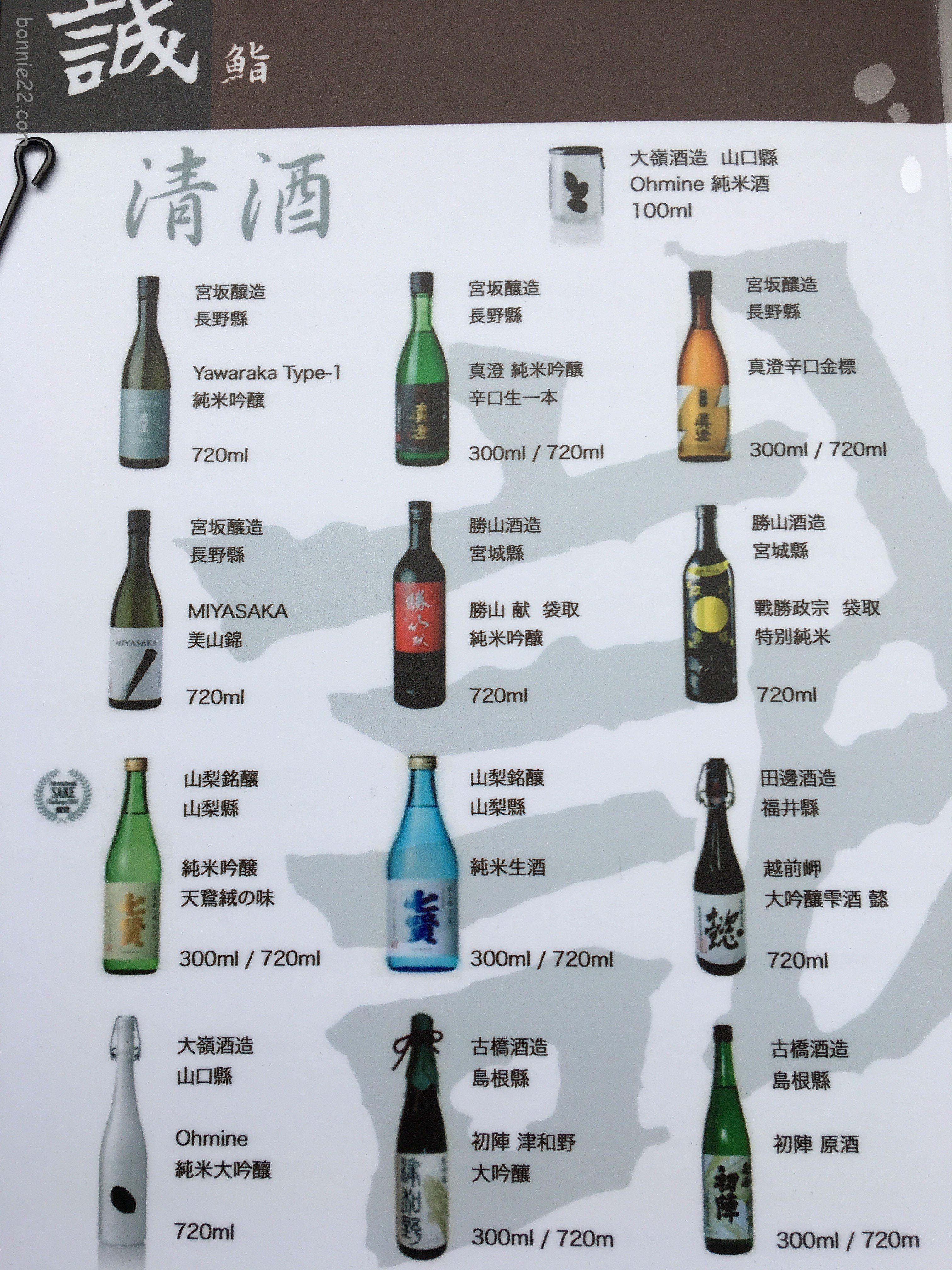 誠鮨日式料理店菜單