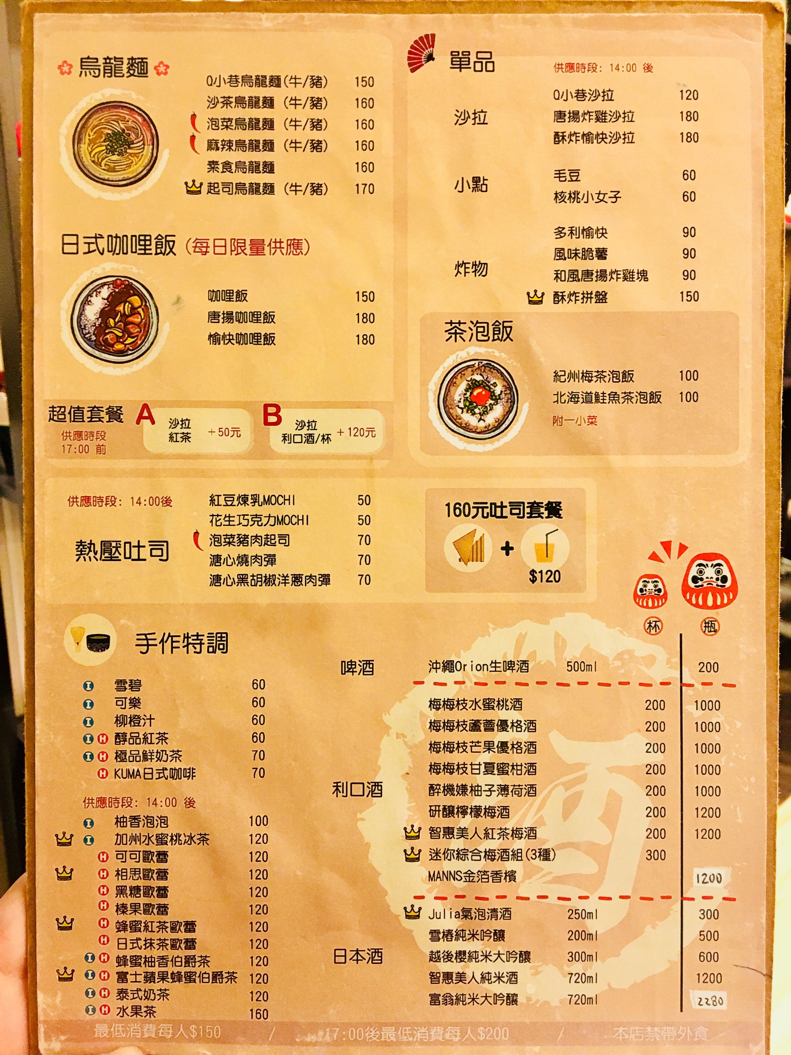 Q 小巷菜單