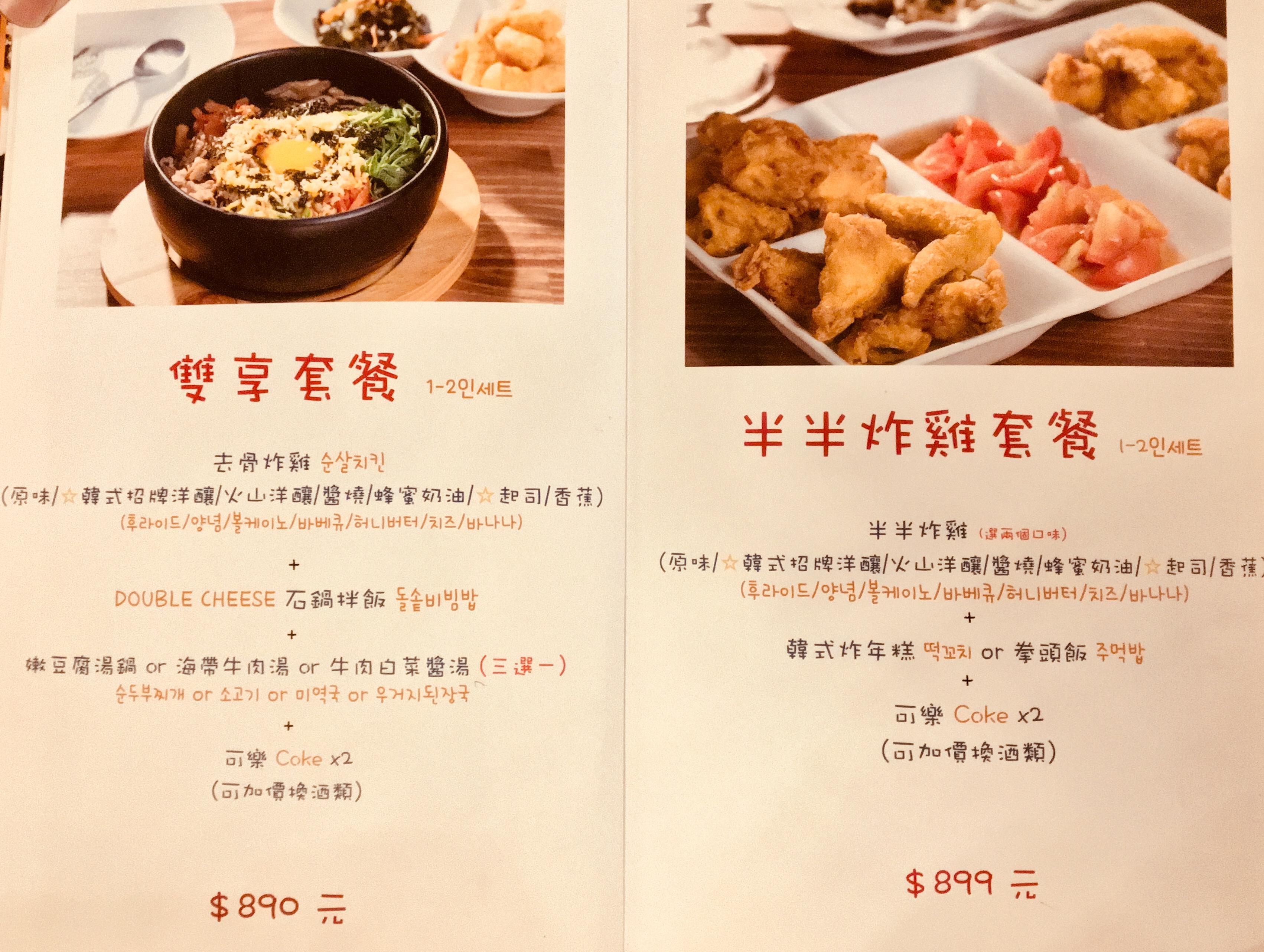 中山韓式炸雞