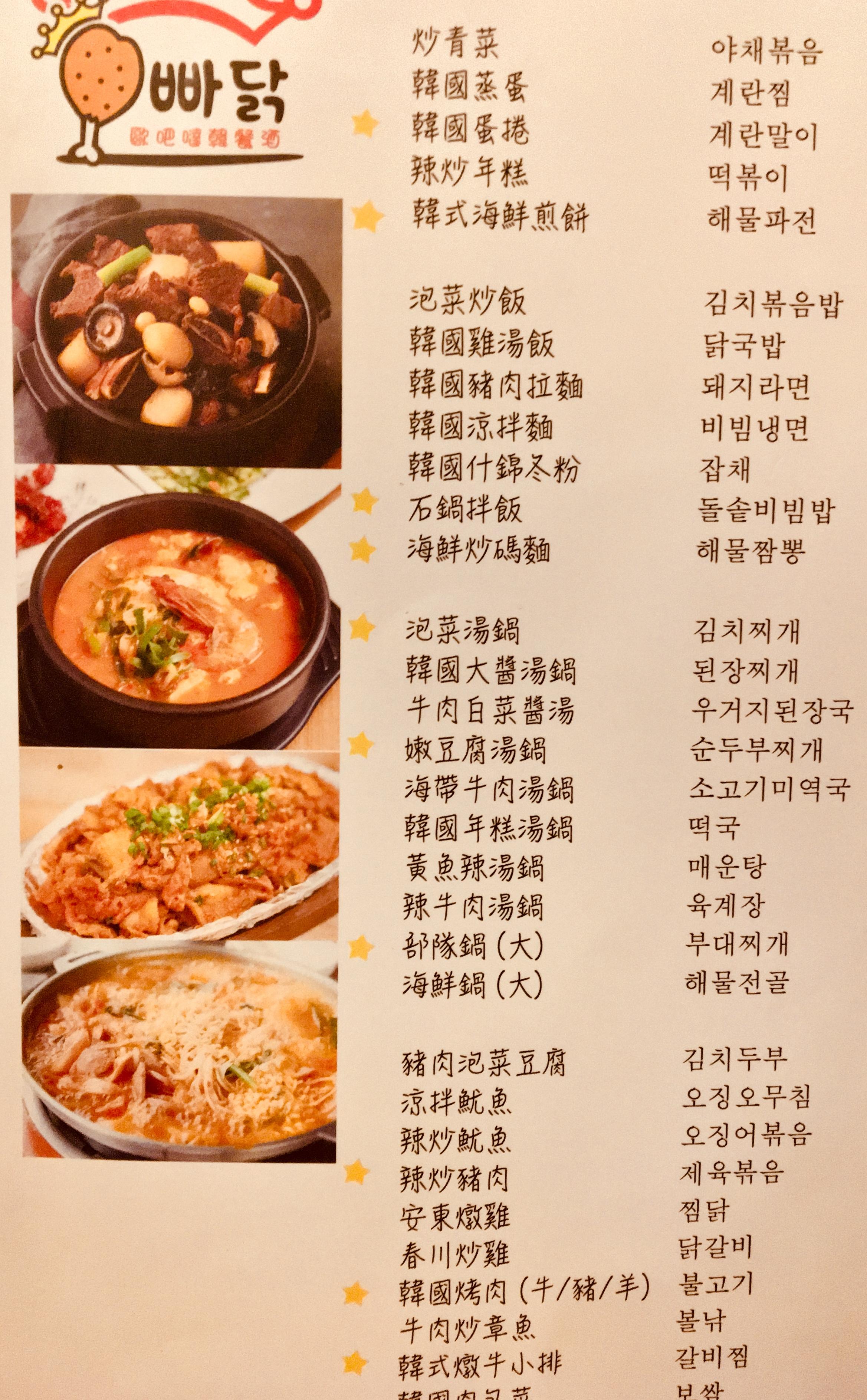 台北韓式料理推薦