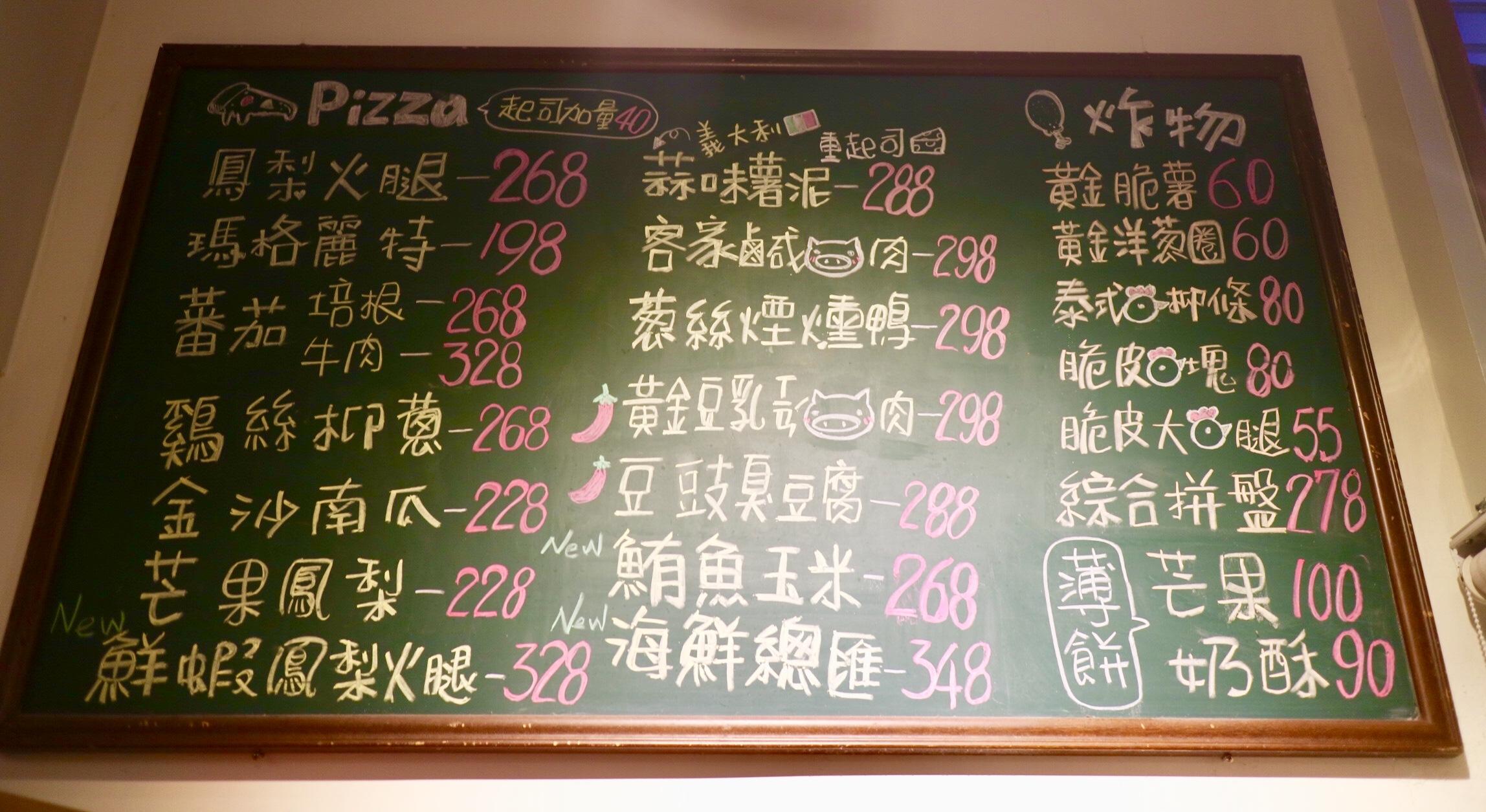 來我家吃pizza菜單