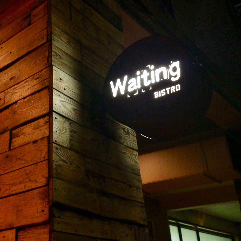 Waiting Bistro餐酒館