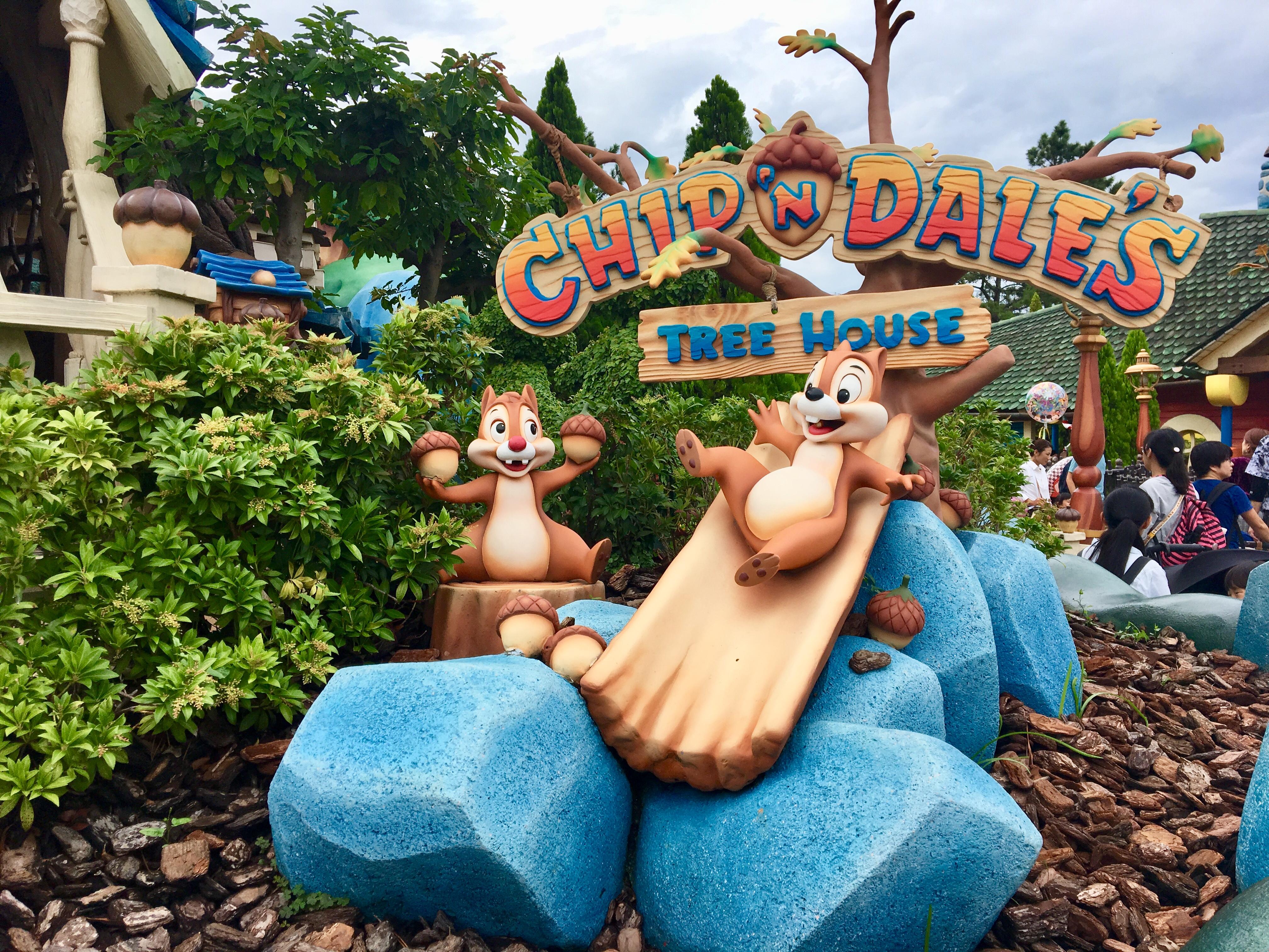 迪士尼-奇奇帝帝橡樹屋