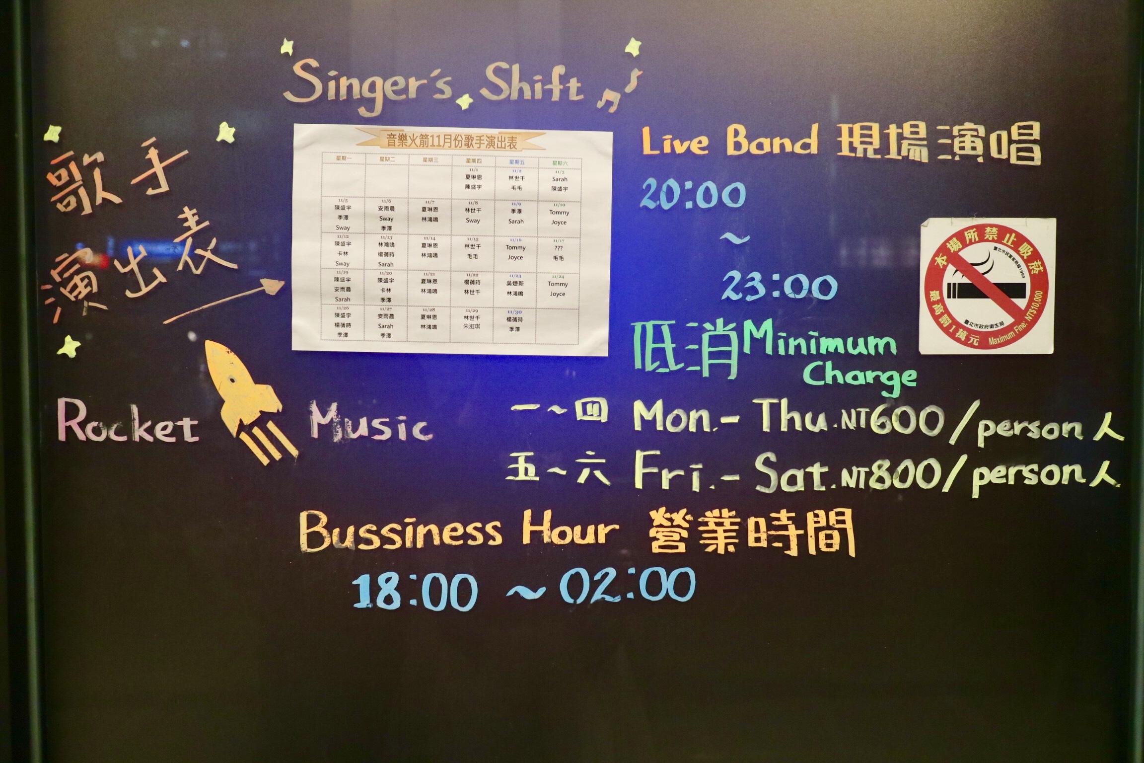 火箭音樂餐廳演出表