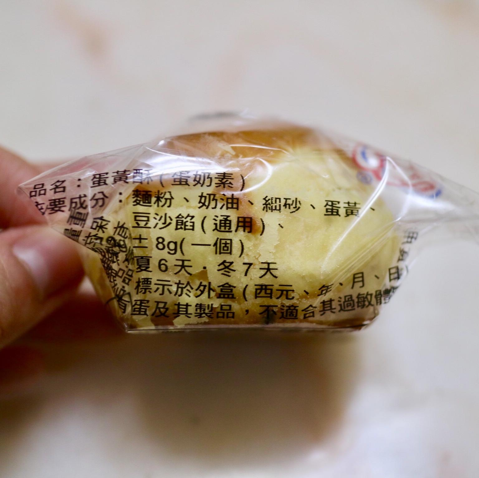 柯記蛋黃酥