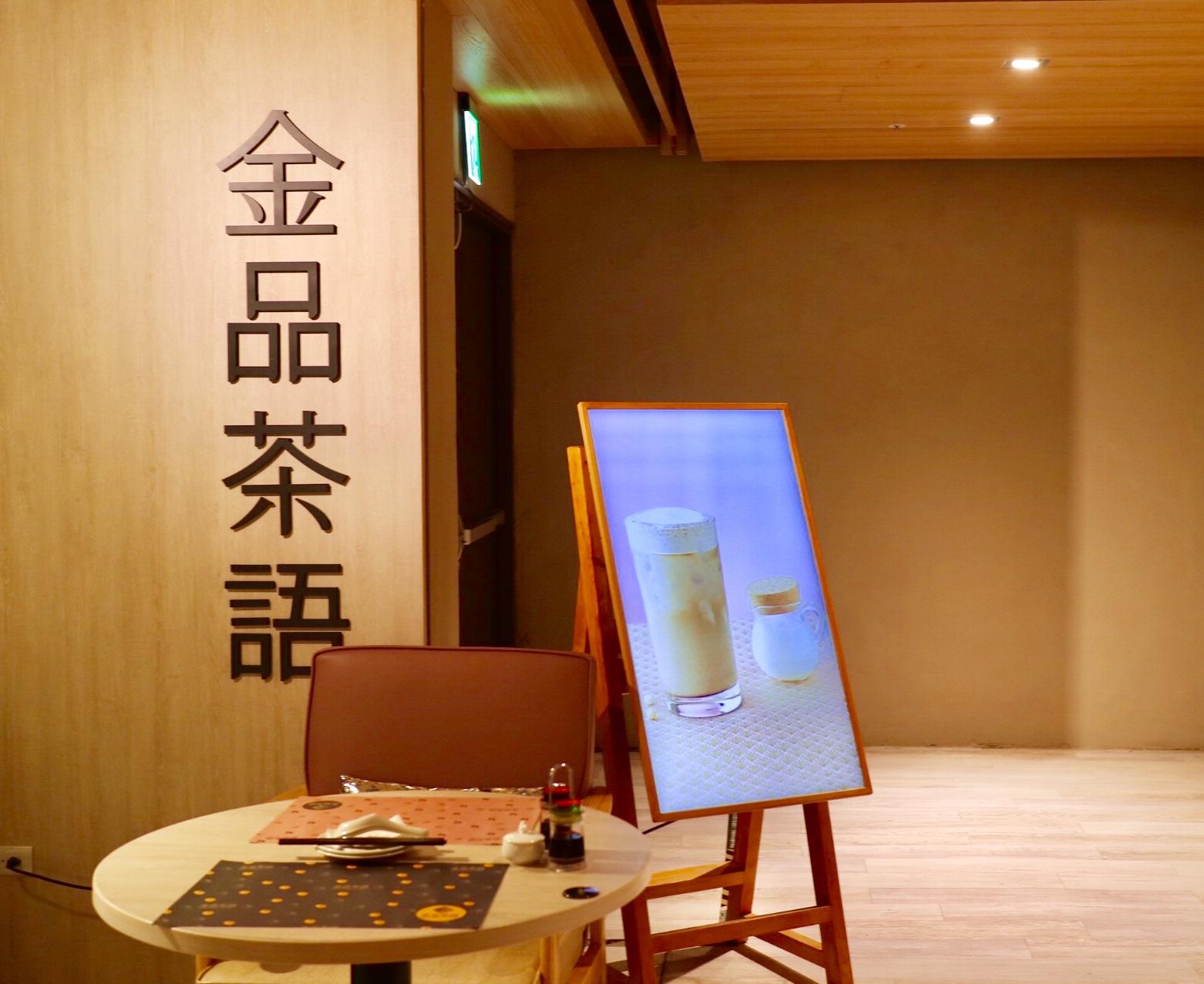 金品茶語餐廳