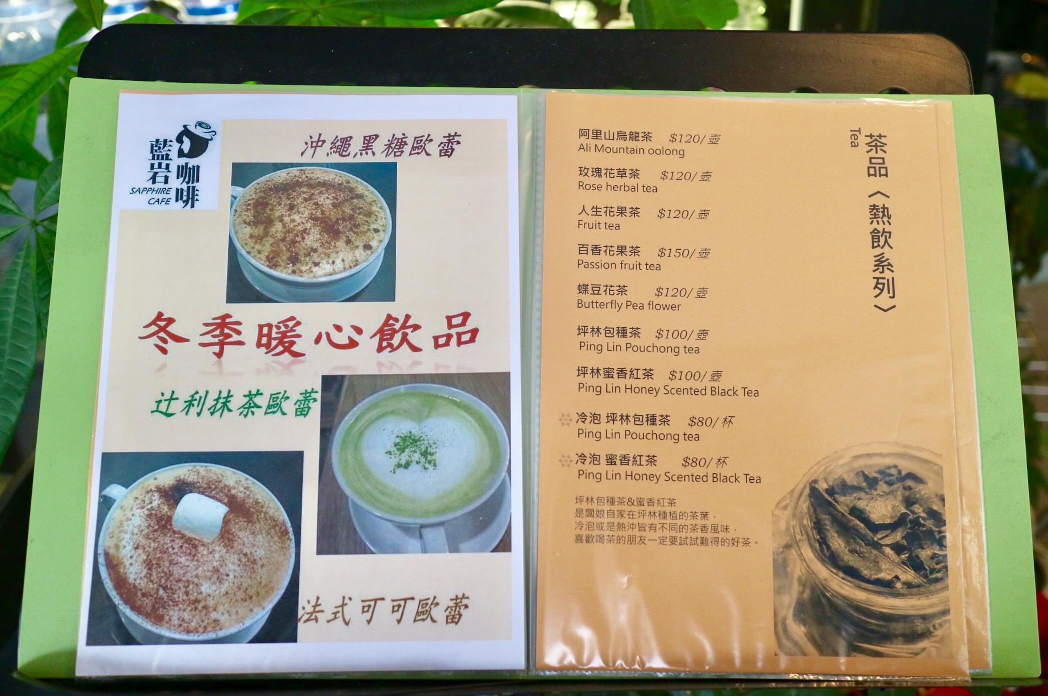 藍岩咖啡菜單