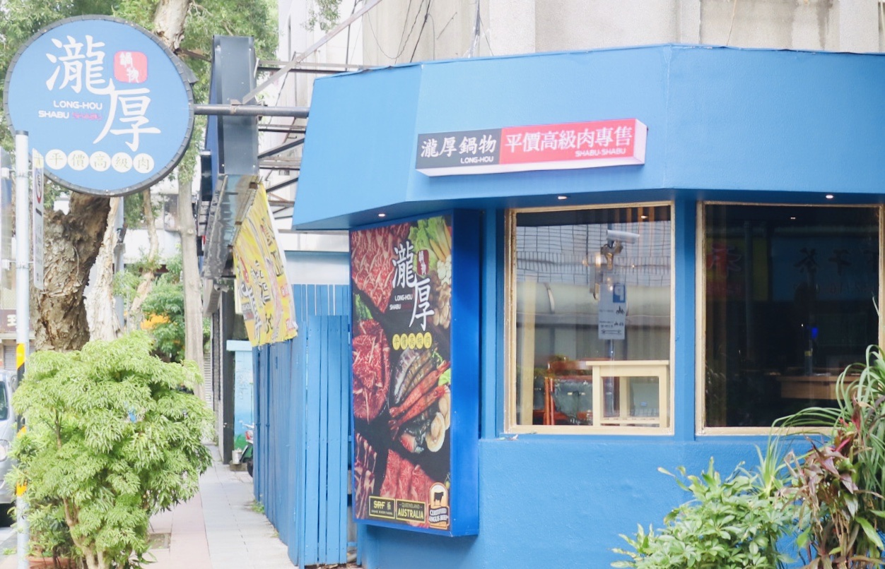 瀧厚鍋物-敦北店