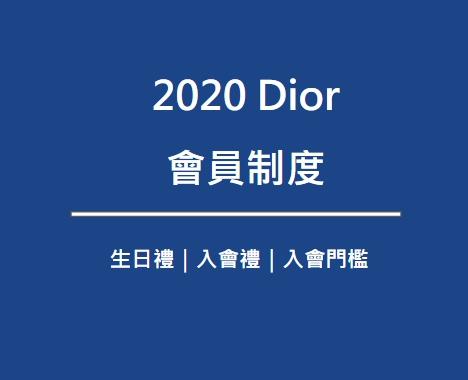 Dior會員制度