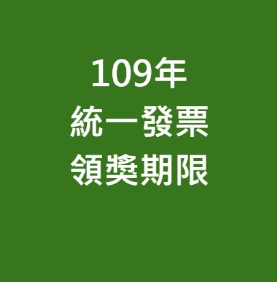 109年統一發票