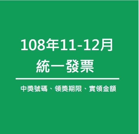 108年11、12月統一發票