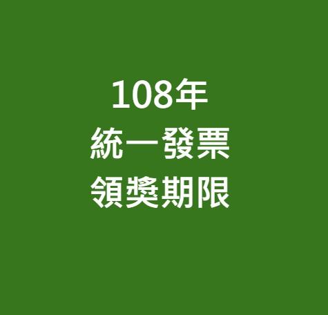 108年統一發票