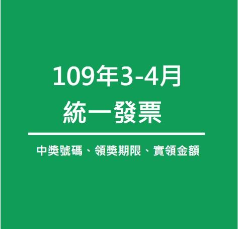 109年3、4月統一發票