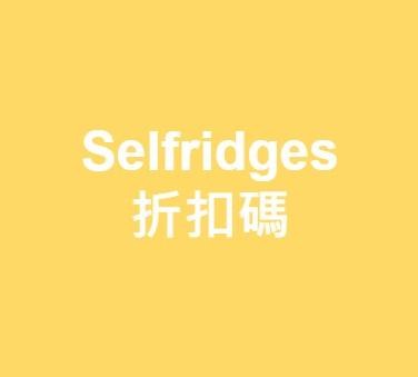 Selfridges折扣碼