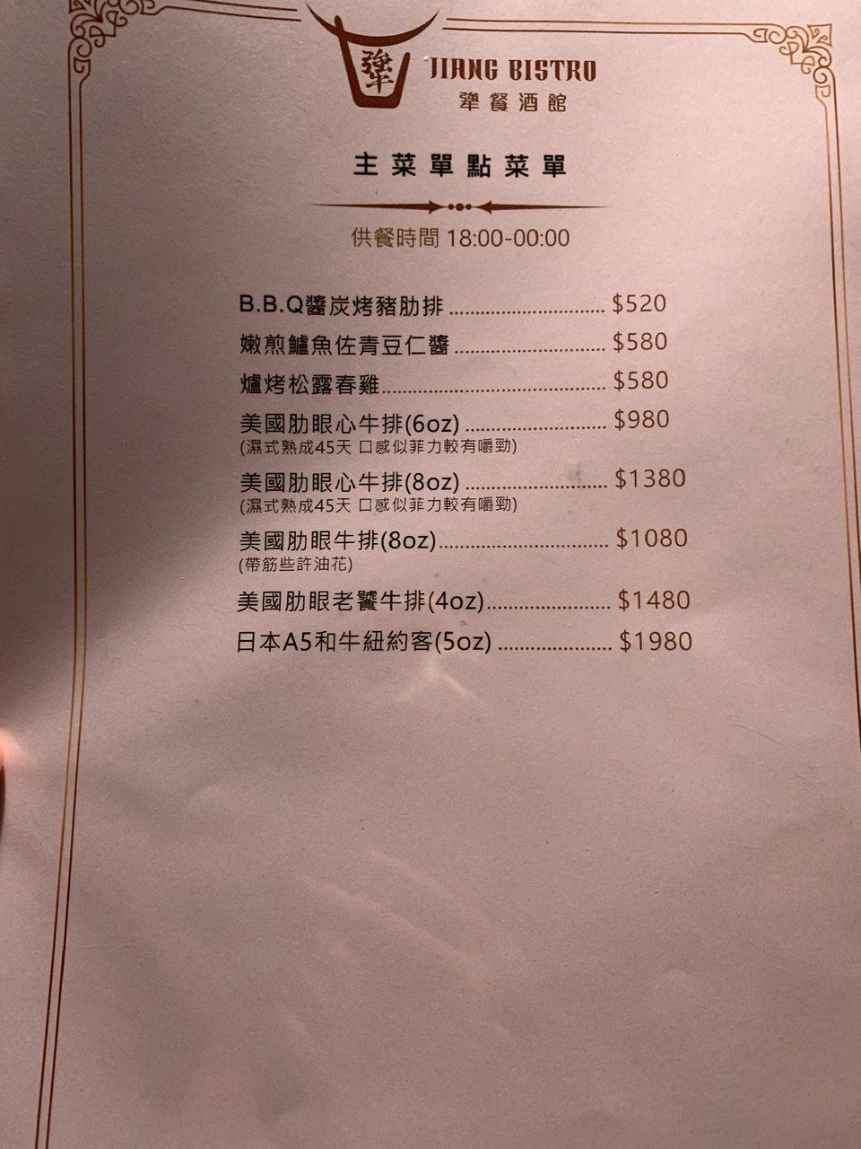 犟餐酒館價位