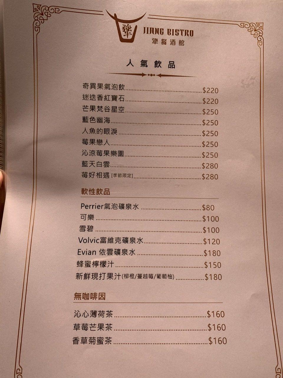 犟餐酒館價格