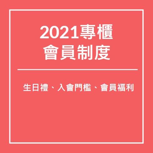 2021會員制度