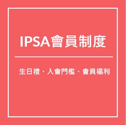 IPSA會員